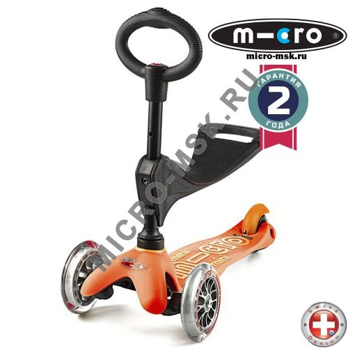 Самокат с сиденьем Mini Micro Deluxe 3in1 orange (Мини Микро Делюкс 3в1 оранжевый)